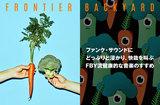 """FRONTIER BACKYARDのインタビュー公開。ファンキーでダンサブルなサウンド&メロディ溢れ出す、FBY流""""健全な音楽""""を詰め込んだ新体制初フル・アルバムを9/6リリース"""