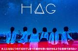 """2.5次元の歌姫Chiho擁するクリエイター集団""""H△G""""のインタビュー公開。""""17才の夏の日""""を切り取り、自身の活動テーマである青春を詰め込んだメジャー・デビュー・シングルに迫る"""