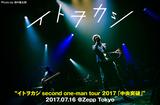 """イトヲカシのライヴ・レポート公開。1stフル・アルバム引っ提げた全国ワンマン・ツアー最終日、路上ライヴ時代の楽曲~初披露の新曲で""""歌の力""""をアピールしたZepp Tokyo公演をレポート"""
