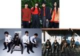 """雨のパレード、ポルカ、MONO NO AWARE出演。10/1にライヴ・イベント""""J-WAVE SONAR MUSIC LIVE VOL.2""""開催決定"""