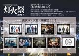 """KAKASHI、10/28に開催する主催サーキット・イベント""""灯火祭2017""""の第3弾出演バンドに秀吉、TEDDY、POETASTERら決定"""