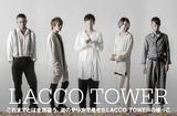 """LACCO TOWERのインタビュー&動画公開。""""ドラゴンボール超""""ED主題歌収録、これまでとはまったく違うアプローチで生々しい感情を表現したメジャー3rdアルバムを8/23リリース"""