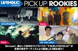 下北沢LIVEHOLICが若手を厳選、PICK UP! ROOKIES公開。今月はUCURARIP、tuco、hiza、oh yes ahaの4組