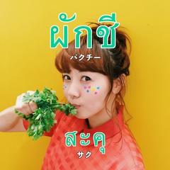 saku_paxi_jk.jpg