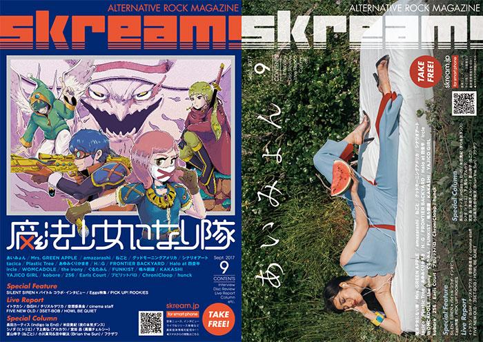 【魔法少女になり隊/あいみょん 表紙】Skream!9月号、本日より配布開始。ミセス、amazarashi、ねごと、グドモのインタビュー、シネマ、イトヲカシのライヴ・レポートなど掲載