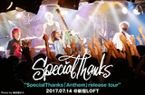 SpecialThanksのライヴ・レポート公開。最新作『Anthem』携えた全国ツアー・ファイナル、メンバー4人の個性溢れる演奏がステージを彩った7/14新宿LOFT公演をレポート