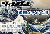"""シュノーケル、12/3に渋谷GUILTYにてワンマン・ライヴ""""波風立てないと!!""""開催決定"""