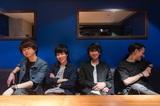 九州発の正統派ギター・ロック・バンド the irony、8/23リリースの3rdミニ・アルバム『フリージアの花束を』トレーラー映像公開
