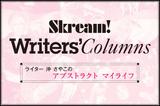 Skream!ライター、沖さやこのコラム『アブストラクト マイライフ』最新号公開。今月は、モールル、ポルカ、Shout it Out、みそっかすなど7月に参戦したライヴを総ざらい