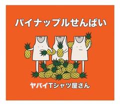 yabaT_syokai_0807-1.jpg