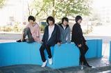 KANA-BOON、9/27にリリースするニュー・アルバム『NAMiDA』よりバンド史上最も切ないMV「涙」公開