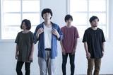 東京八王子発のギター・ロック・バンド POETASTER、9/13にリリースする2ndミニ・アルバム『愛青歌』より「青春歌」のMV公開。ツアー追加公演も