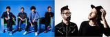 ASIAN KUNG-FU GENERATION × FEEDER、12月に開催するカップリング・ツアーのゲスト・バンドにテナー、NCIS、8otto出演決定