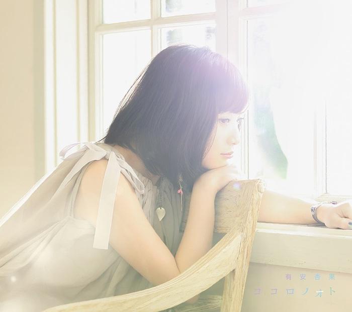有安杏果(ももいろクローバーZ)、10/11リリースの1stソロ・アルバム『ココロノオト』ジャケット写真公開