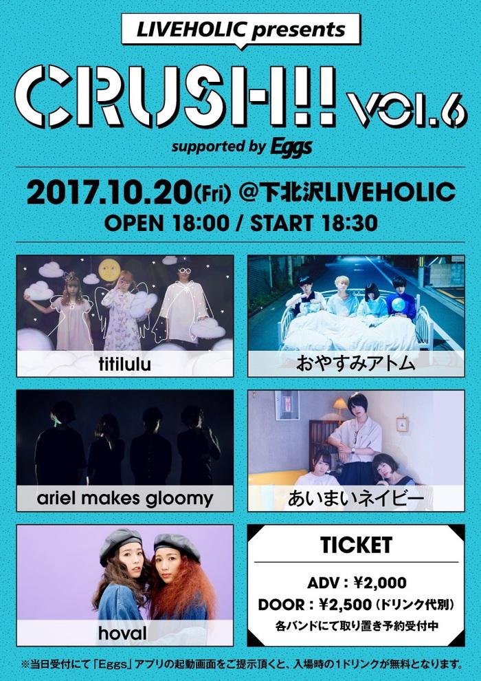 """titilulu、おやすみアトム、ariel makes gloomy、あいまいネイビー、hoval出演。10/20に下北沢LIVEHOLICにてEggs協力のイベント""""Crush!! vol.6""""開催決定"""