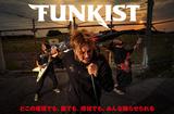 FUNKISTのインタビュー&動画メッセージ公開。万国共通で踊れるビートを高らかに鳴らす、世界での武者修行を経て血肉化された3人の多彩な音楽が詰まったニュー・アルバムを明日リリース