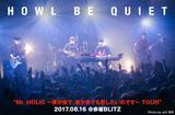 HOWL BE QUIETのライヴ・レポート公開。最新アルバム『Mr. HOLIC』を引っ提げたワンマン・ツアー最終日、真剣に全力で音楽と観客に向き合い続けた赤坂BLITZ公演をレポート