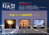 "KAKASHI、10/28に開催する主催サーキット・イベント""灯火祭2017""最終出演バンドにircle、Halo at 四畳半、kobore決定"