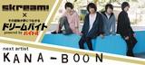 """KANA-BOONにインタビューするアルバイト大募集! バイトル×Skream!がタッグを組んだ""""ドリームバイト""""企画、本日スタート"""