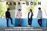"""KANA-BOONのインタビュー&動画メッセージ公開。""""自分が感動できて、みんなで形にしたときに喜べる曲ばかり集まった""""――オリジナルでありながらベスト盤的な4thアルバムを明日リリース"""
