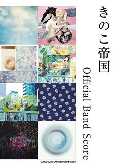 kinoko-score.jpg