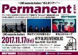 "Skream!編集部企画ライヴ・イベント""Permanent vol.4""、11/17に下北沢LIVEHOLICにて開催。ライワナ、神サイ、ゆるふわリムーブの出演が決定"