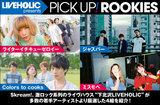 下北沢LIVEHOLICが若手を厳選、PICK UP! ROOKIES公開。今月はライターイチキューゼロイー、ジャスパー、Colors to cooks、ミスモペの4組