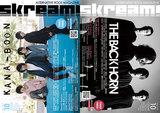 【KANA-BOON/THE BACK HORN表紙】Skream!10月号、本日より配布開始。パスピエ×神僕 座談会、サイサイ、グドモのインタビュー、ハルカトミユキのライヴ・レポートなど掲載