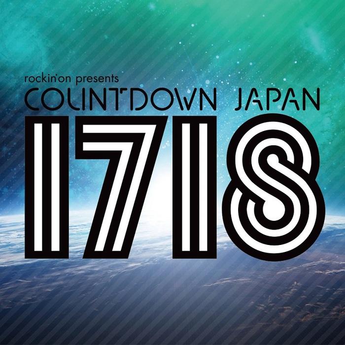 """""""COUNTDOWN JAPAN 17/18""""、第4弾出演アーティストにACIDMAN、ヤバT、岡崎体育、オーラル、パスピエ、ゲスの極み乙女。、andropら71組決定"""