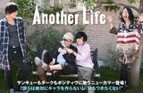 ポジティヴ系アグレッシヴ・ロック・バンド、Another Lifeのインタビュー公開。サンキューもダークも笑い飛ばす、ライヴ盛り上がり必至の楽曲が揃う初全国流通ミニ・アルバムをリリース