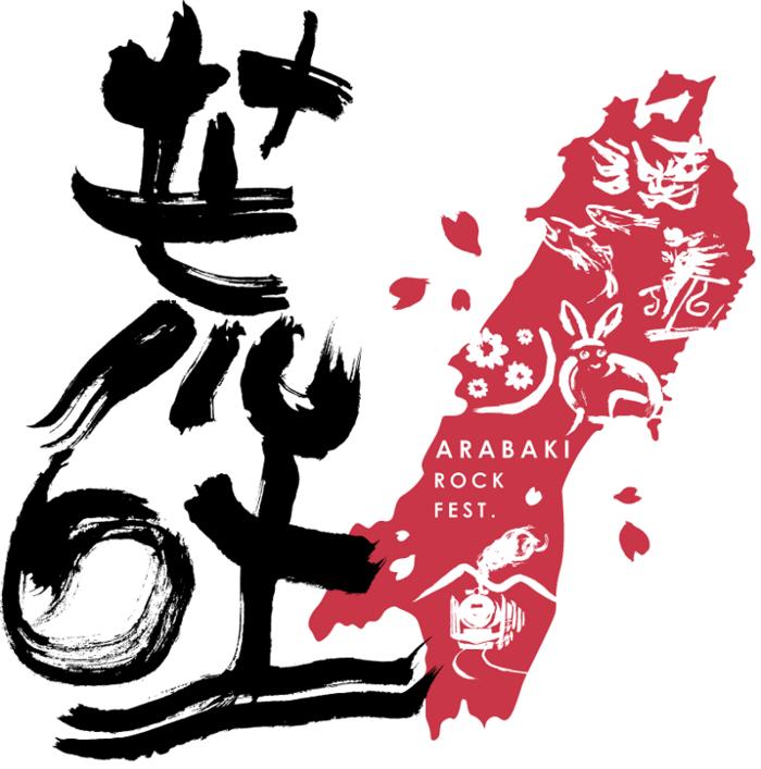 """ARABAKI ROCK FEST.18""、来年4/28-29にみちのく公園北地区 エコキャンプみちのくにて開催決定"