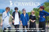 """神戸発ギター・ロック・バンド、CRAWLICKのインタビュー&動画メッセージ公開。""""出会いと別れ""""に特別な想いを込め歌い続けてきた5人組が、新たなスタート切る初全国流通盤を明日リリース"""