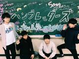 """終わらない青春を歌うバンド""""ハンブレッダーズ""""、自主企画ファイナル公演を12/17に名古屋 CLUB ROCK'N'ROLLにて開催決定"""