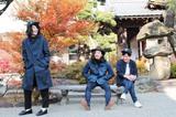 インディー・ダンス・バンド hello glasgow、2nd EP『DAYLIGHT』リリース決定。11/4に下北沢LIVEHOLICにてリリース・パーティーも開催