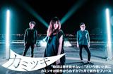 """ミステリアスな美少女Vo、MiZUKi擁するカミツキのインタビュー公開。""""ヘヴィ・ロック meets ポップ・サウンド""""が深化を遂げ、バンド感が劇的にアップした新作を10/18リリース"""