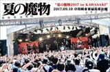 "THE 夏の魔物主催""夏の魔物2017 in KAWASAKI""ライヴ・レポート公開。ZAZEN BOYS、SCOOBIE DO、MOROHAらジャンルレスな面子が集結した1日をレポート"