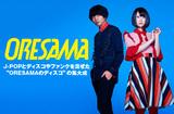 "ORESAMAのインタビュー公開。J-POPとディスコやファンクを混ぜた""ORESAMA流ディスコ""の集大成、アニメ""魔法陣グルグル""新OP曲となるシングルを10/25リリース"
