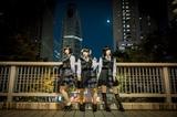 3人組アイドル・グループ Payrin's、12/13に初の全国流通盤 『dim』リリース決定