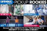 下北沢LIVEHOLICが若手を厳選、PICK UP! ROOKIES公開。今月は、白い朝に咲く、わたしのねがいごと。、203、CASANOVA FISHの4組