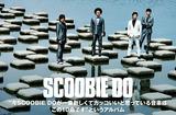 "SCOOBIE DOのインタビュー&動画公開。""今一番カッコいいと思っている音楽はこれです""――クールで洒落ていながらも腰が疼くダンス・ミュージックが詰まった最新作を10/4リリース"