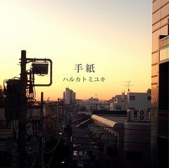 tegami_JKmini.jpg