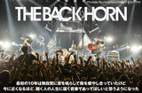 THE BACK HORNのインタビュー&動画メッセージ公開。結成20周年を来年に控え、一曲入魂の活動が豊かな彩りに結実した2枚目のベスト・アルバムを10/18リリース