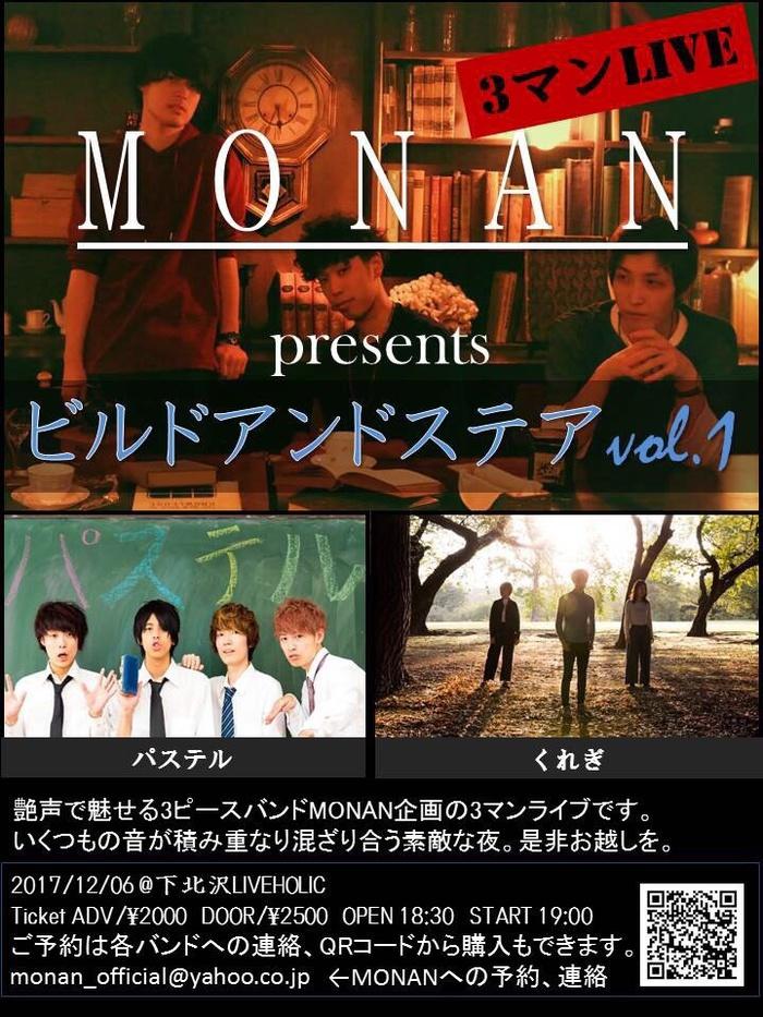 """MONAN、パステル、くれぎ出演。12/6に下北沢LIVEHOLICにて""""MONAN presents「ビルドアンドステアVol.1」""""開催決定"""