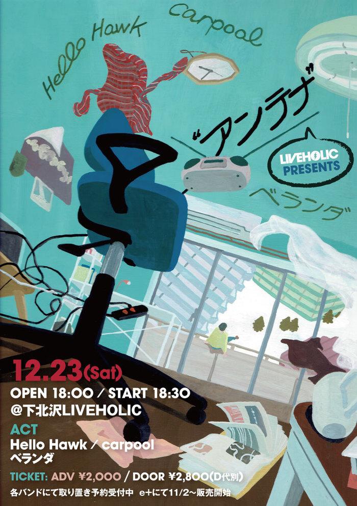 """ベランダ、carpool、Hello Hawk出演。12/23に下北沢LIVEHOLICにてライヴ・イベント""""アンテナ""""開催決定"""