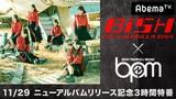 BiSH、11/29にAbemaTVにてメジャー2ndアルバム『THE GUERRiLLA BiSH』リリース記念特番が放送決定