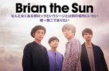 """Brian the Sunのインタビュー&動画公開。""""唯一無二でありたい""""――アニメ""""3月のライオン""""ED書き下ろし、初の外部プロデューサー迎えたニュー・シングルを11/15リリース"""
