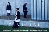 CIVILIANのインタビュー&動画メッセージ公開。Lyu:Lyuからの改名後、数々の変化が多彩な楽曲に結実したバンドの野心溢れるメジャー1stアルバムをリリース