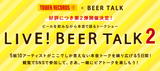 """ビール片手に本音で語る生配信""""LIVE! BEER TALK2""""にSUPER BEAVER×ircle、10-FEET×氣志團ら出演。観覧募集も受付"""
