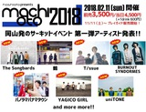 """来年2/11開催の岡山のサーキット・イベント""""machioto2018""""、第1弾出演アーティストに鶴、BURNOUT SYNDROMES、パノラマパナマタウン、YAJICO GIRLら決定"""