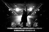 歌心と激情を併せ持つ宮崎在住ミュージシャン、松尾昭彦のインタビュー公開。JELLYFiSH FLOWER'Sからソロで復活、ircle仲道プロデュースの再録ベストを11/22リリース